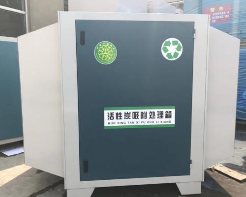 活性碳环保吸附箱